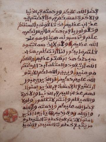 Arabic Koran, (c. 1780)