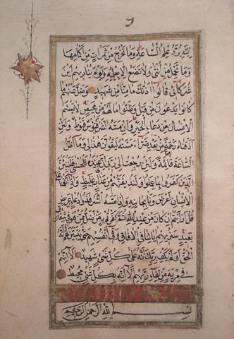 Arabic Illuminated Koran, (c. 1830)
