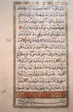Arabic Illuminated Koran (c. 1830)