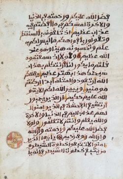 Arabic Koran (c. 1780)