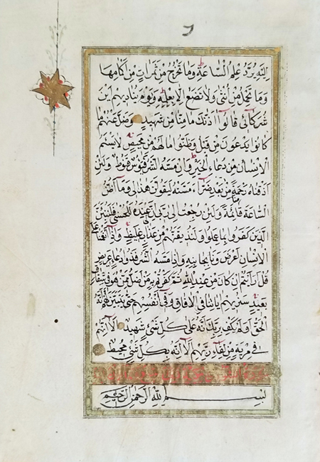 Arabic Illuminated Koran, (c. 1830)